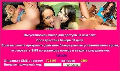 вирус вымогатель порно